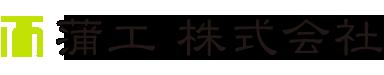 新横浜の蒲工株式会社